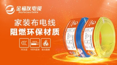 预防电线电缆过热的5点方法