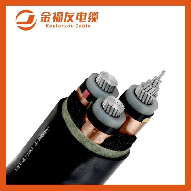 YJLV 8.7/15KV 中压铝电缆