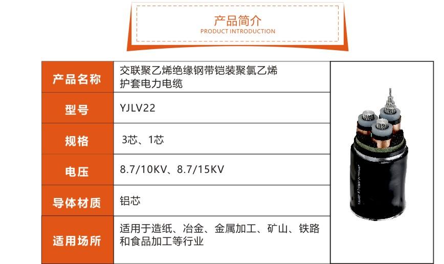 YJLV22简介