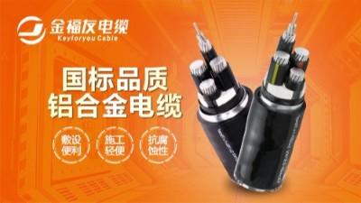 选用铝合金电缆的优点