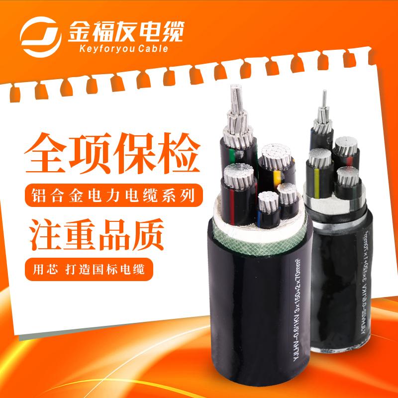 金福友电缆,铝合金电缆电缆