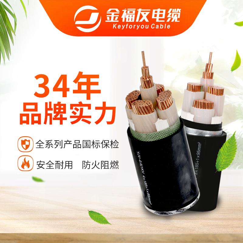金福友电缆,34年品牌实力